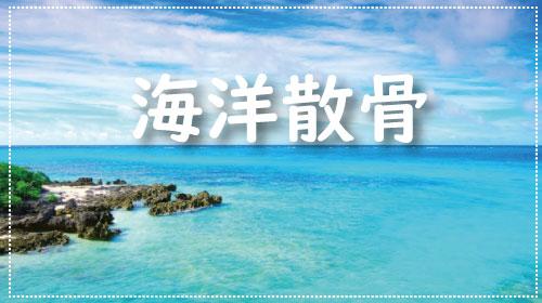 熊本 海洋散骨